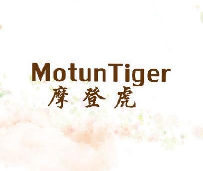 摩登虎-MOTUNTIGER