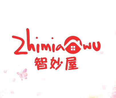 智妙屋-ZHI-MIAWU