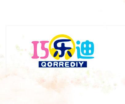 巧乐迪-QORREDIY