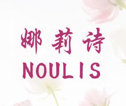 娜莉诗-NOULIS