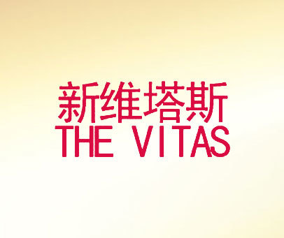 新维塔斯-THE-VITAS