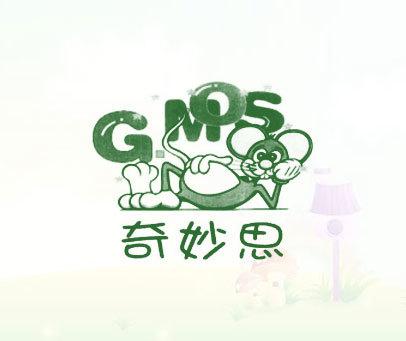 GMOS-奇妙思