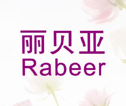 丽贝亚  RABEER
