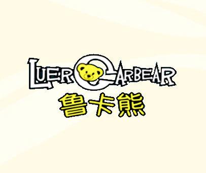 鲁卡熊-LUERCARBEAR