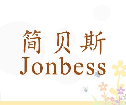 简贝斯 JONBESS
