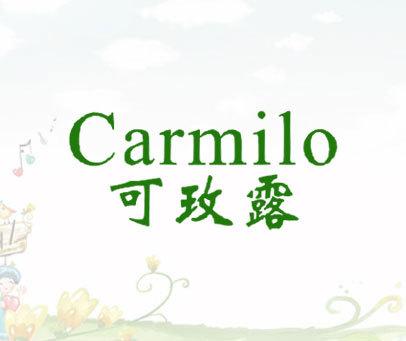 可玫露 CARMILO