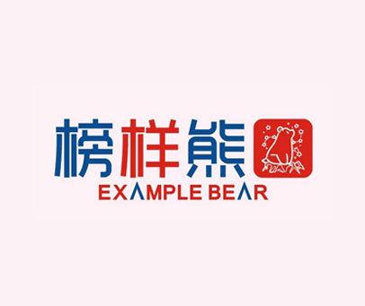 榜样熊-EXAMPLEBEAR