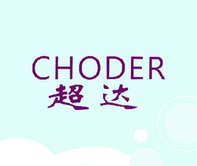 超达-CHODER
