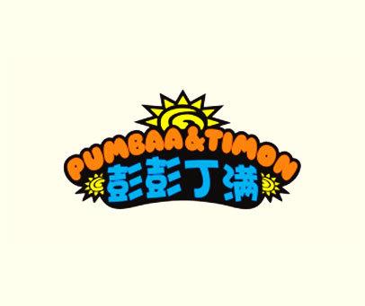 彭彭丁满-PUMBAA&TIMON