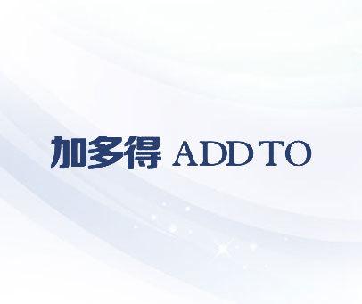 加多得-ADD-TO