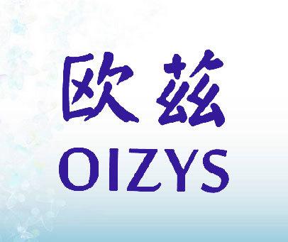 欧兹-OIZYS