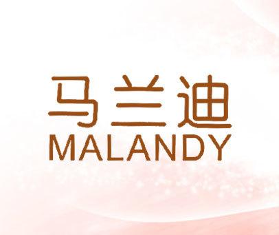 马兰迪-MALANDY
