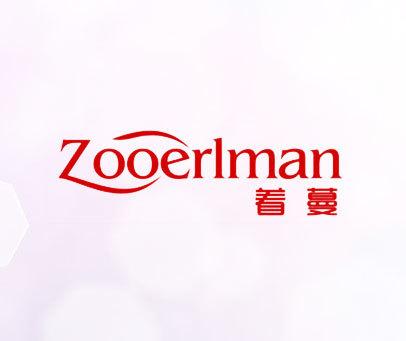 着蔓-ZOOERLMAN