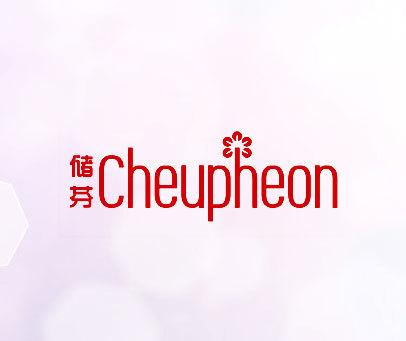 储芬-CHEUPHEON