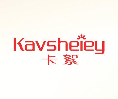 卡絮-KAVSHEIEY