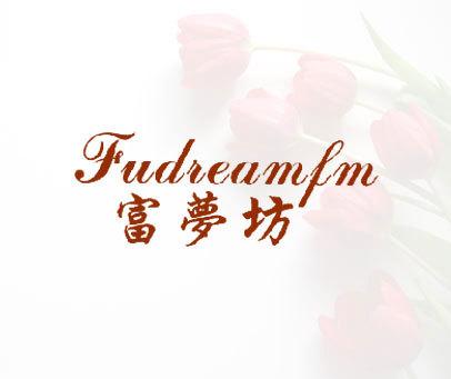 富梦坊-FUDREAMFM
