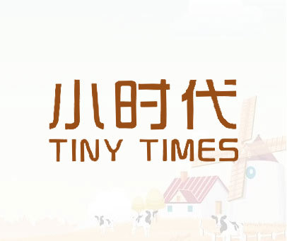 小时代-TINY TIMES
