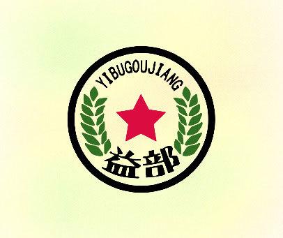 益部-YIBUGOUJIANG