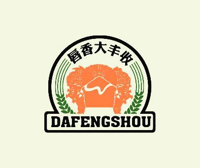 唇香大丰收-DAFENGSHOU