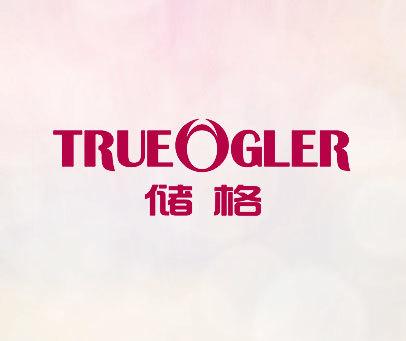 储格-TRUEOGLER