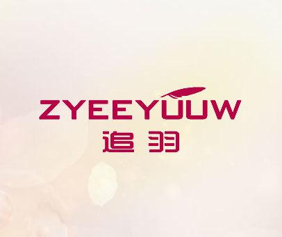 追羽-ZYEEYUUW