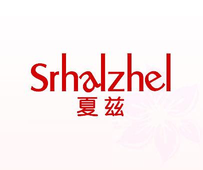 夏兹-SRHALZHEL