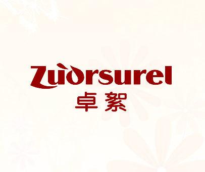 卓絮-ZUORSUREL
