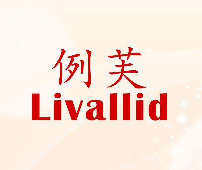 例芙-LIVALLID