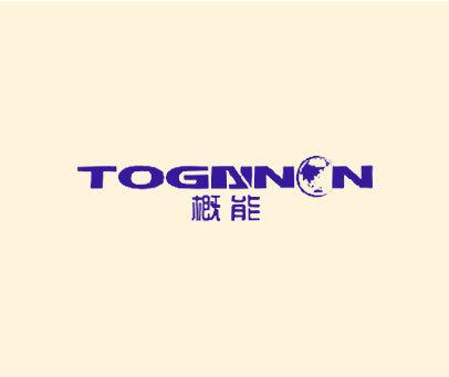 概能-TOGAINON