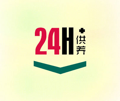 24H-供养