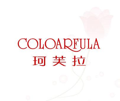 COLOARFULA-珂芙拉