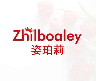 姿珀莉-ZHILBOALEY