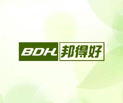 邦得好-BDH