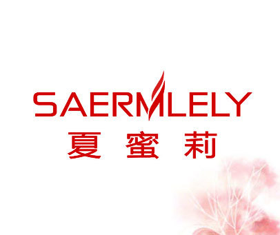 夏蜜莉-SAERMLELY