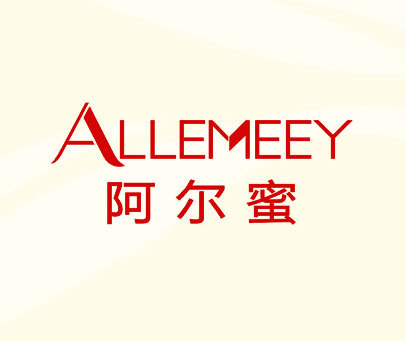 阿尔蜜-ALLEMEEY