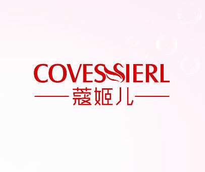 蔻姬儿-COVESSIERL