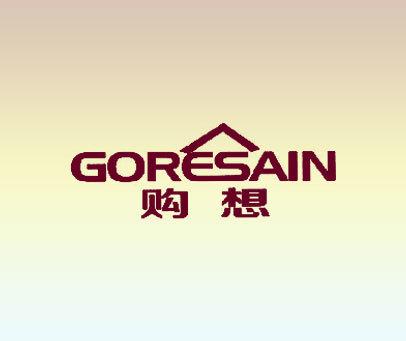 购想-GORESAIN