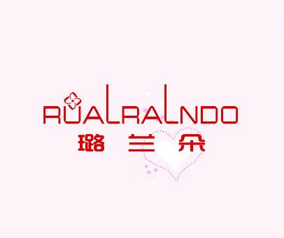 璐兰朵-RUALRALNDO
