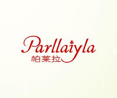 帕莱拉-PARLLAIYLA