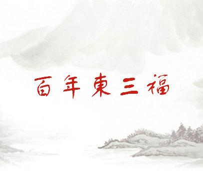 百年东三福