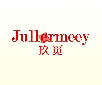 玖觅-JULLERMEEY