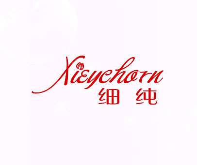 细纯-XIEYCHORN