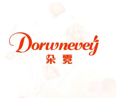 朵霓-DORWNEVEY