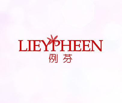 例芬-LIEYPHEEN