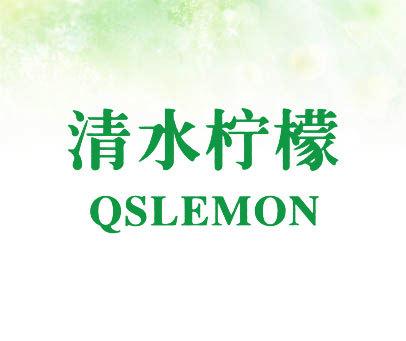 清水柠檬-QSLEMON