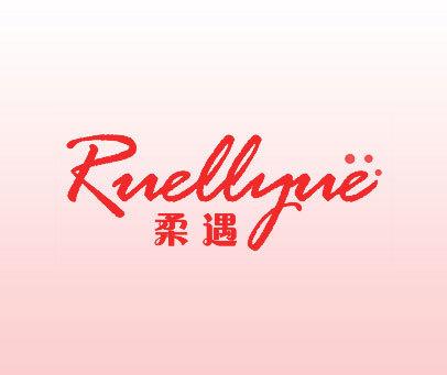 柔遇-RUELLYUE