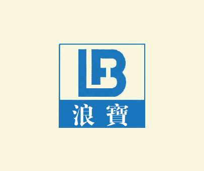 浪宝-LB