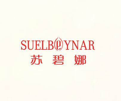 苏碧娜-SUELBEYNAR