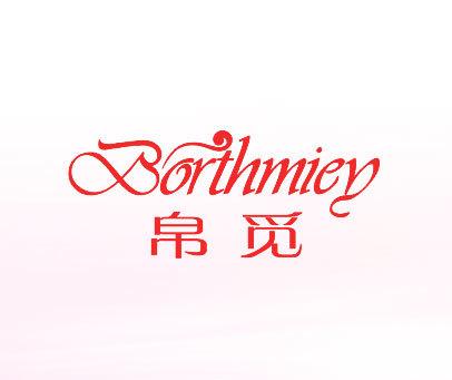 帛觅-BORTHMIEY