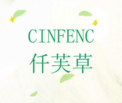 仟芙草-CINFENC